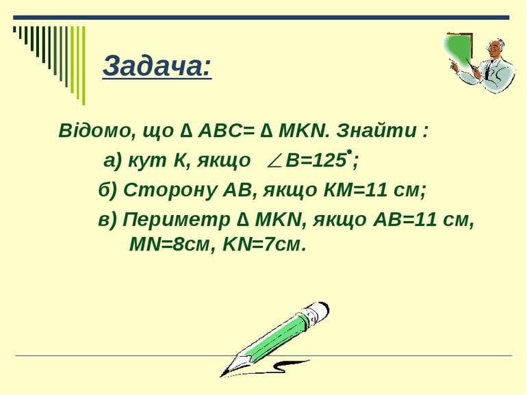 Відомо, що ∆ ABC= ∆ MKN. Знайти : а) кут К, якщо В=125 ; б) Сторону АВ, якщо ...