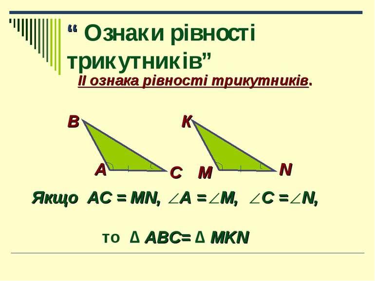 Ознаки рівності трикутника