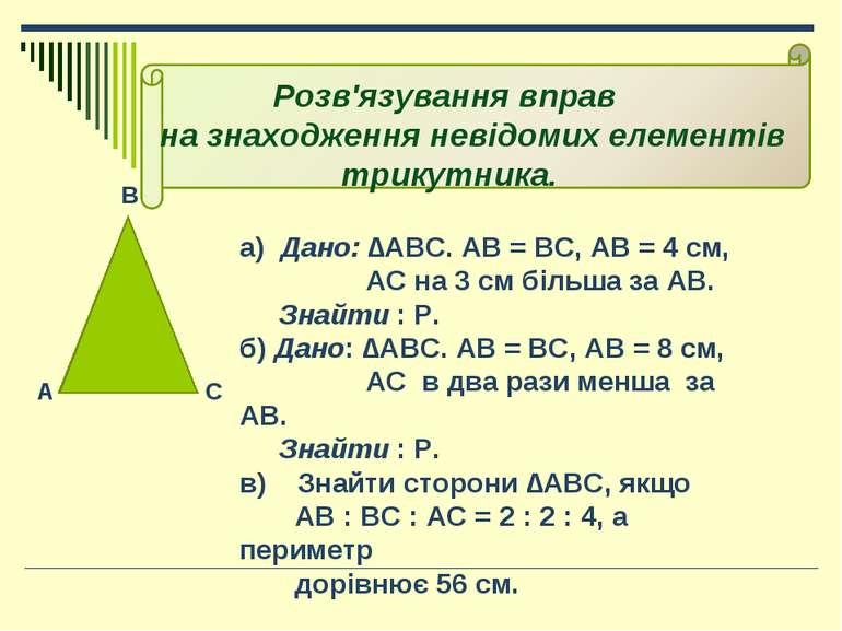 Розв'язування вправ на знаходження невідомих елементів трикутника
