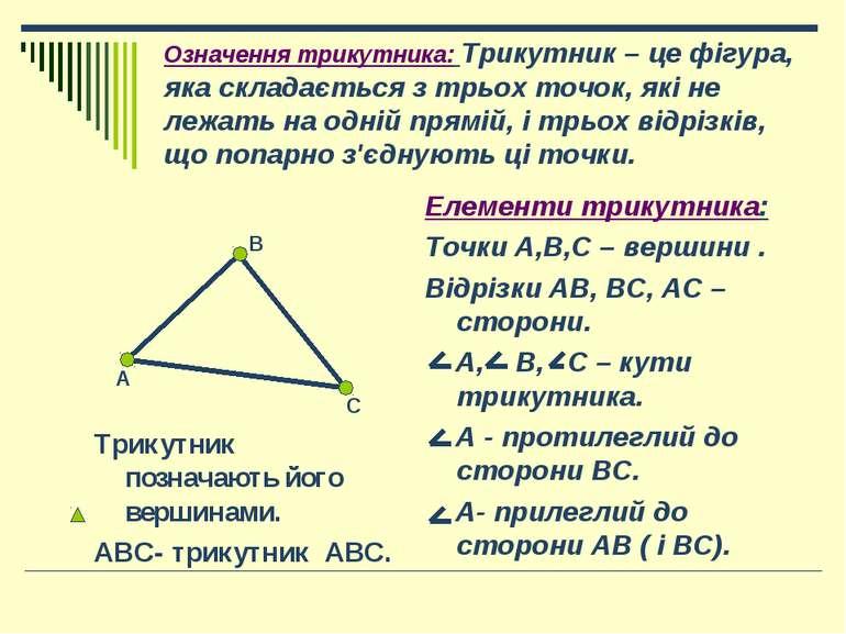 Означення трикутника Трикутник - це фігура, яка складається з трьох точок, як...