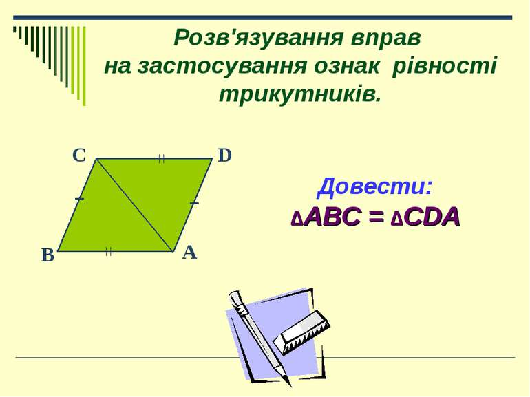 Розв'язування вправ на застосування ознак рівності трикутників