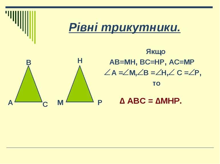 Рівні трикутники