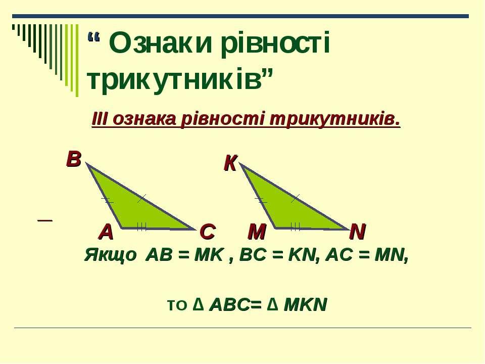 ІІІ ознака рівності трикутників. ІІІ ознака рівності трикутників. Якщо AB = M...