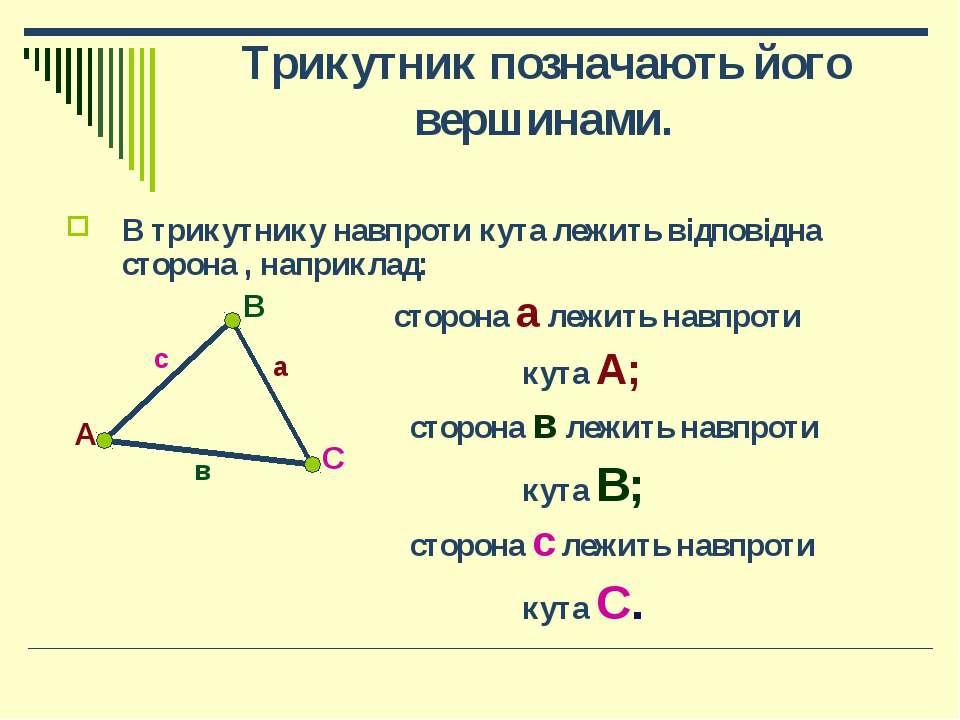 В трикутнику навпроти кута лежить відповідна сторона , наприклад: сторона а л...