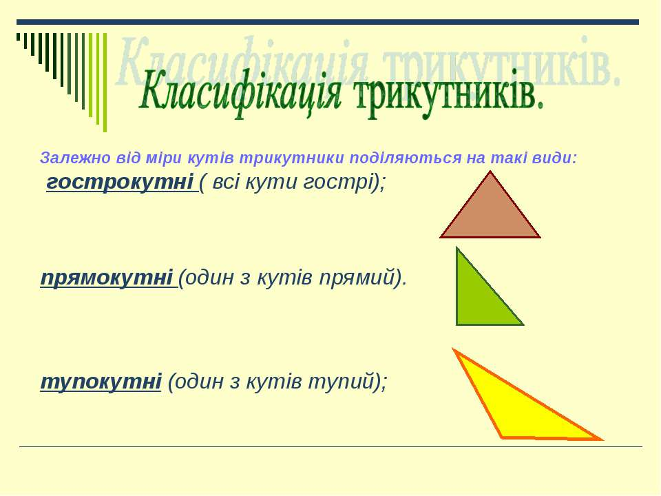 Залежно від міри кутів трикутники поділяються на такі види: гострокутні ( всі...