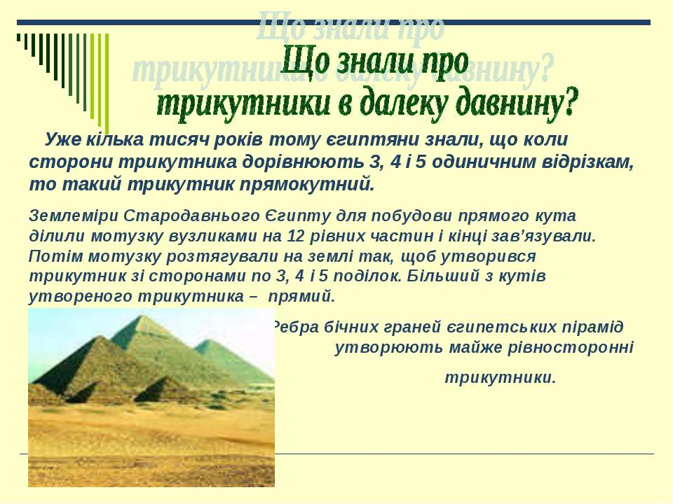 Що знали про трикутники в далеку давнину? Уже кілька тисяч років тому єгиптян...