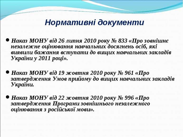 Нормативні документи Наказ МОНУ від 26 липня 2010 року № 833 «Про зовнішнє не...