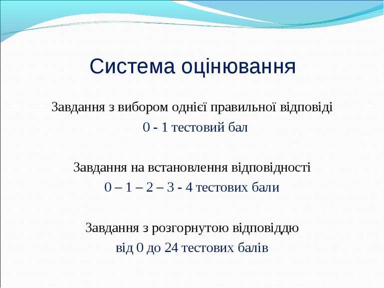 Система оцінювання Завдання з вибором однієї правильної відповіді 0 - 1 тесто...