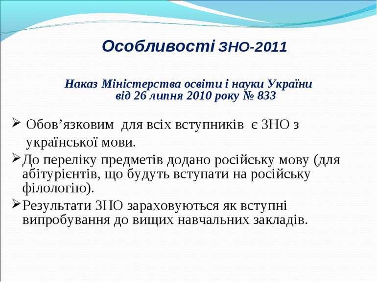 Особливості ЗНО-2011 Наказ Міністерства освіти і науки України від 26 липня 2...