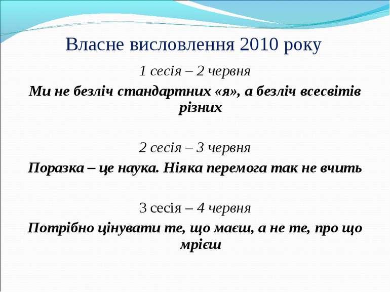Власне висловлення 2010 року 1 сесія – 2 червня Ми не безліч стандартних «я»,...