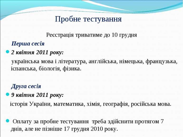 Пробне тестування Реєстрація триватиме до 10 грудня Перша сесія 2 квітня 2011...