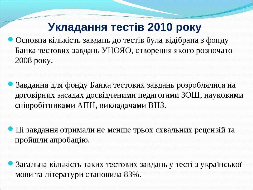 Укладання тестів 2010 року Основна кількість завдань до тестів була відібрана...