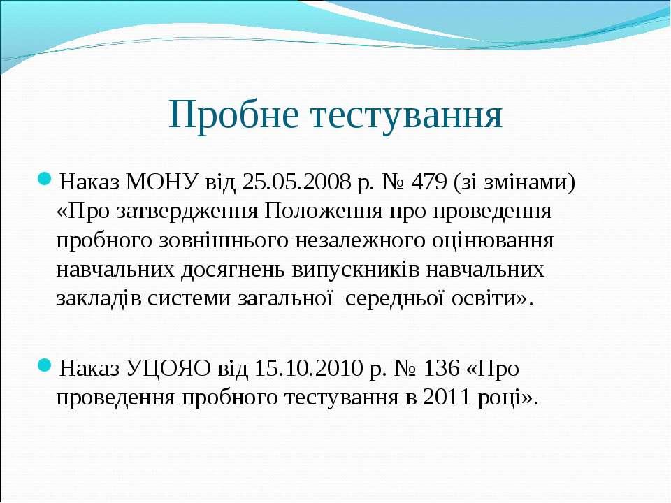 Пробне тестування Наказ МОНУ від 25.05.2008 р. № 479 (зі змінами) «Про затвер...