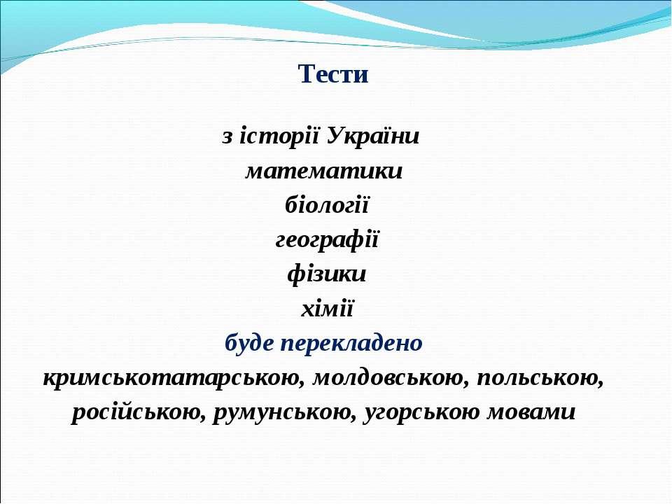 з історії України математики біології географії фізики хімії буде перекладено...