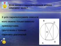 Біля якого з паралелограмів можна описати коло? З усіх паралелограмів описати...