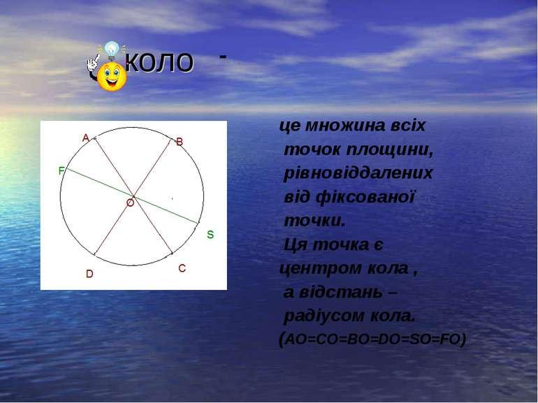 - коло це множина всіх точок площини, рівновіддалених від фіксованої точки. Ц...