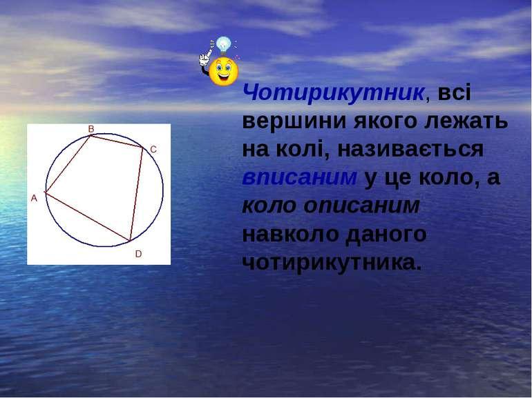 Чотирикутник, всі вершини якого лежать на колі, називається вписаним у це кол...