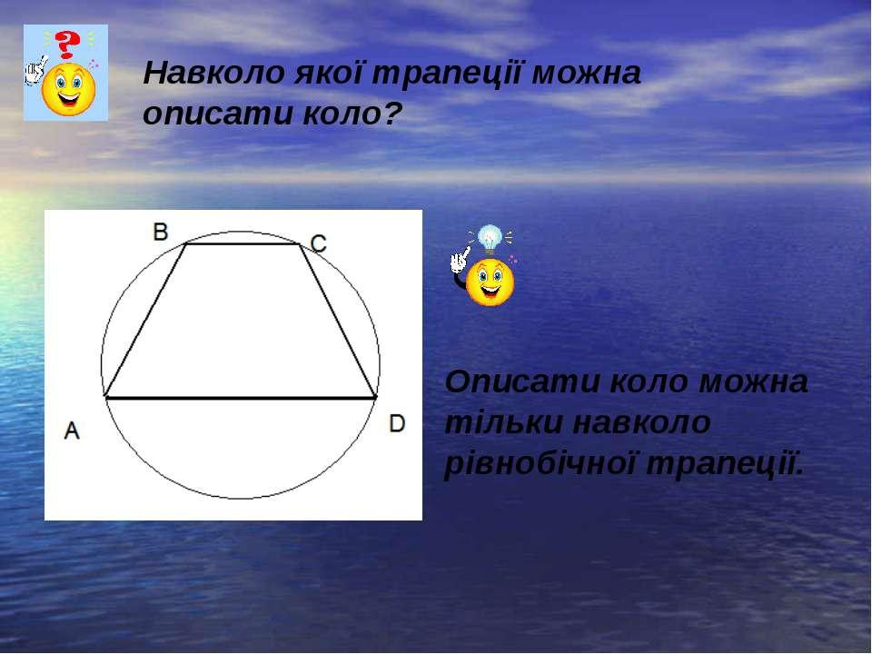 Навколо якої трапеції можна описати коло? Описати коло можна тільки навколо р...