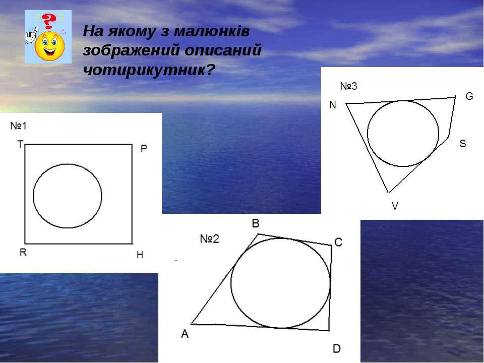 На якому з малюнків зображений описаний чотирикутник?