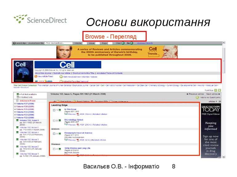 Основи використання Browse - Перегляд Васильєв О.В. - Інформатіо