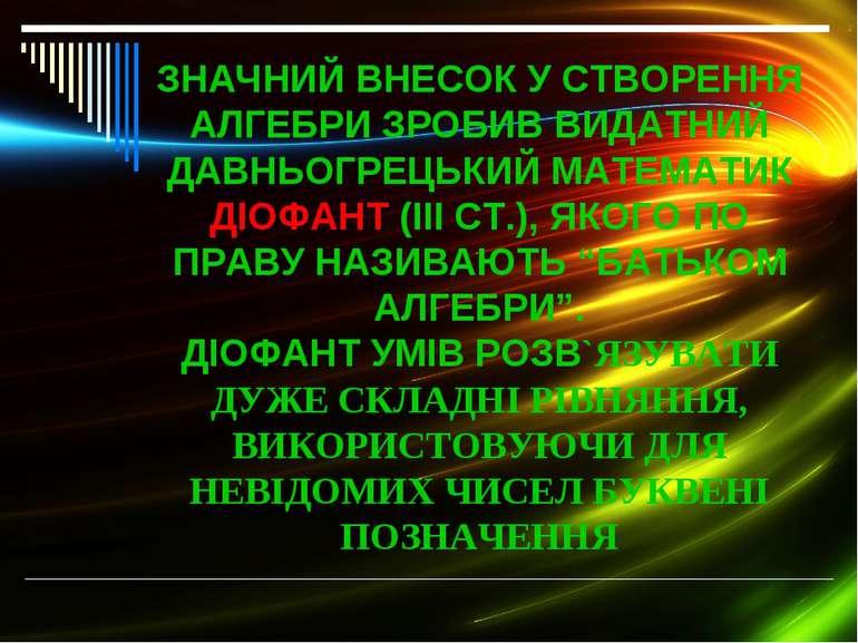 ЗНАЧНИЙ ВНЕСОК У СТВОРЕННЯ АЛГЕБРИ ЗРОБИВ ВИДАТНИЙ ДАВНЬОГРЕЦЬКИЙ МАТЕМАТИК Д...