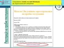 Отримати логін та код доступу до персональної сторінки