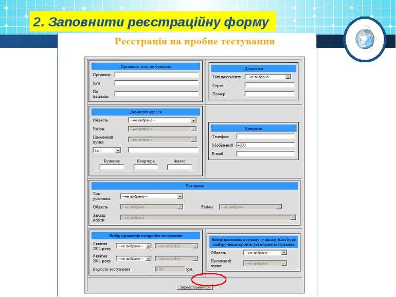 2. Заповнити реєстраційну форму