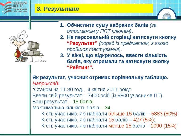 8. Результат Обчислити суму набраних балів (за отриманим у ППТ ключем). На пе...