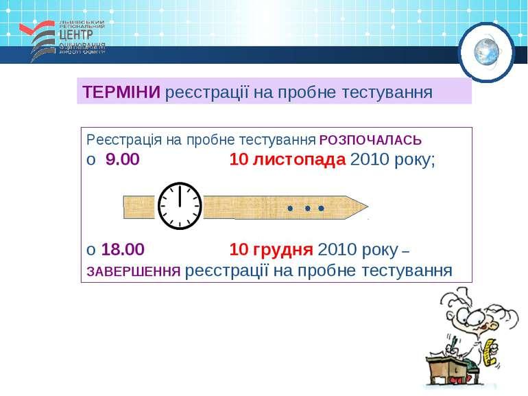 ТЕРМІНИ реєстрації на пробне тестування Реєстрація на пробне тестування РОЗПО...