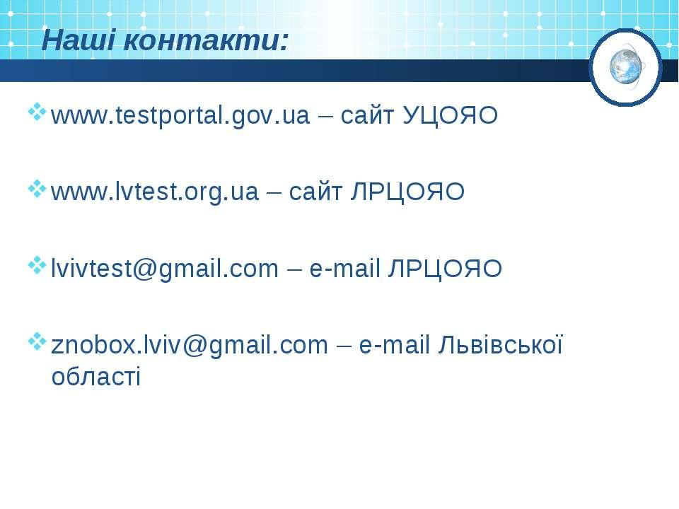 Наші контакти: www.testportal.gov.ua – сайт УЦОЯО www.lvtest.org.ua – сайт ЛР...