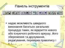 Панель інструментів надає можливість швидкого виконання багатьох загальних пр...