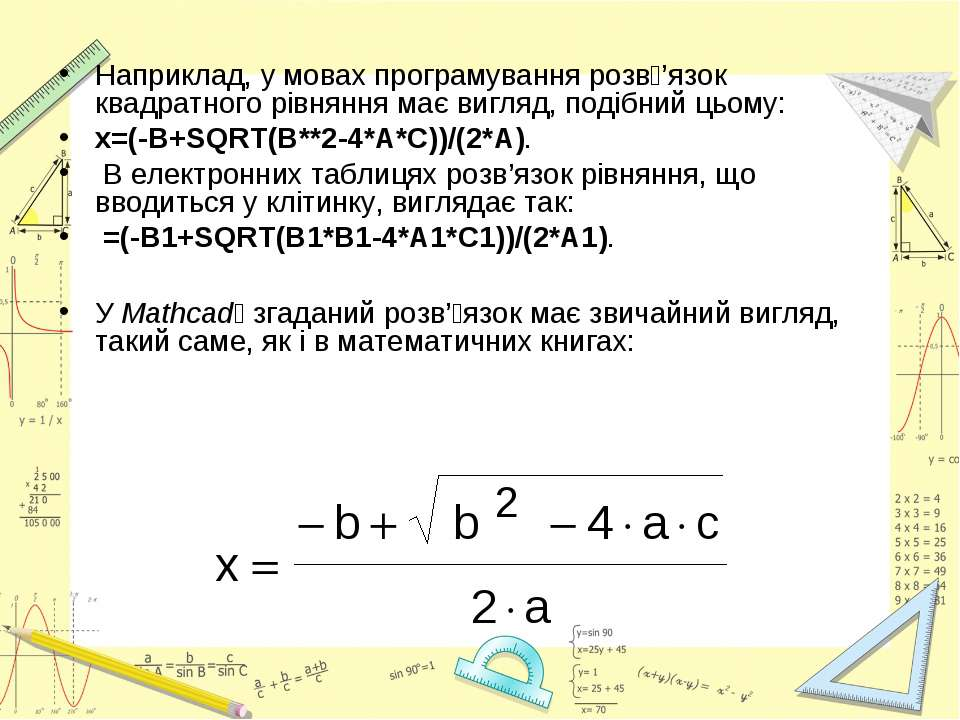 Наприклад, у мовах програмування розв 'язок квадратного рівняння має вигляд, ...