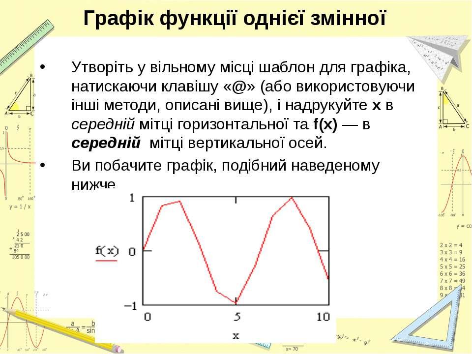 Графік функції однієї змінної Утворіть у вільному місці шаблон для графіка, н...