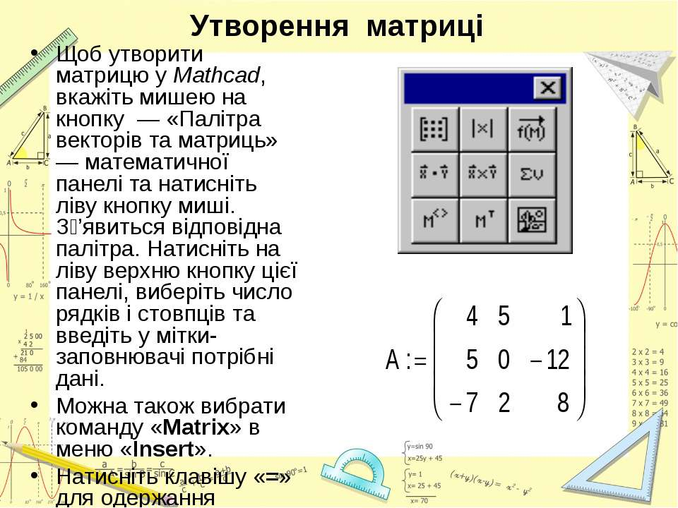 Утворення матриці Щоб утворити матрицю у Mathcad, вкажіть мишею на кнопку — «...