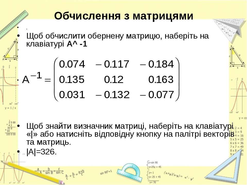 Обчислення з матрицями . Щоб обчислити обернену матрицю, наберіть на клавіату...