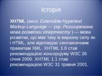 Історія XHTML (англ. Extensible Hypertext Markup Language — укр. Розширювана ...