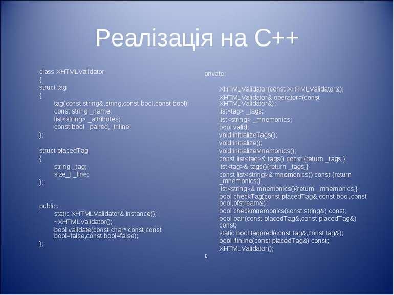 Реалізація на С++ class XHTMLValidator { struct tag { tag(const string&,strin...