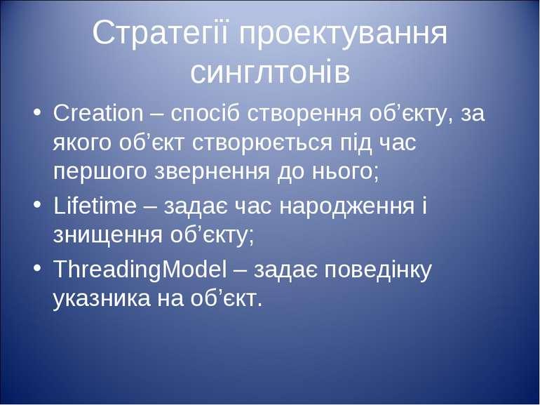 Стратегії проектування синглтонів Creation – спосіб створення об'єкту, за яко...
