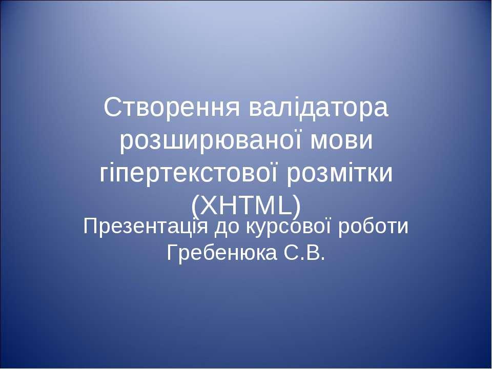 Створення валідатора розширюваної мови гіпертекстової розмітки (XHTML) Презен...