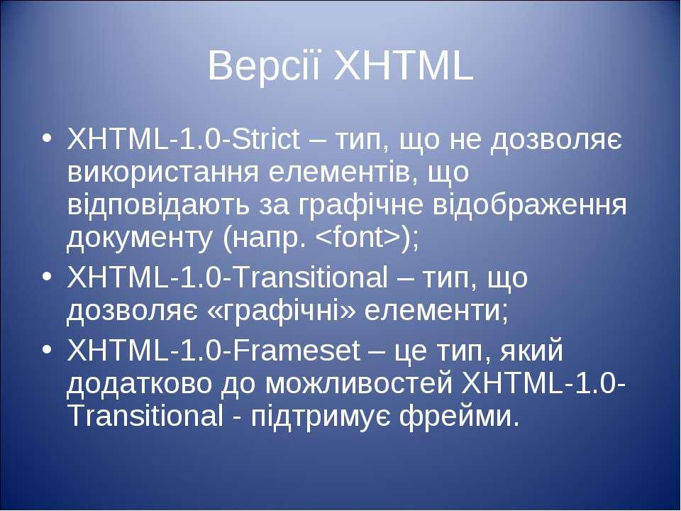 Версії XHTML XHTML-1.0-Strict – тип, що не дозволяє використання елементів, щ...
