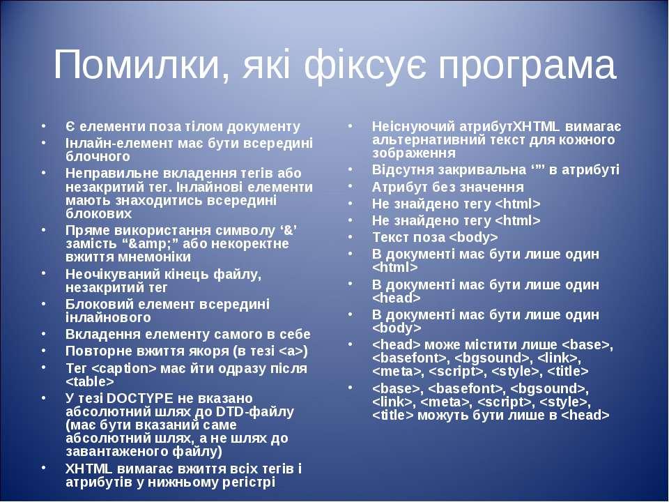 Помилки, які фіксує програма Є елементи поза тілом документу Інлайн-елемент м...