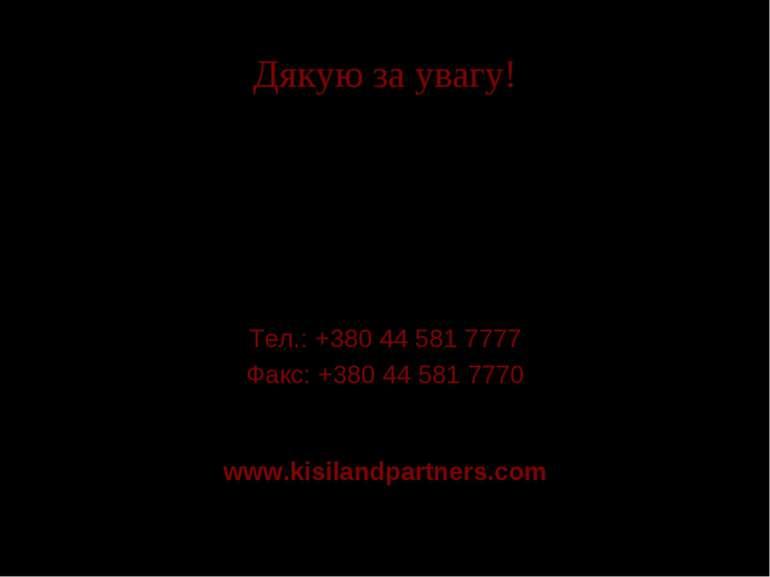 """Дякую за увагу! Контактна інформація: Бізнес-центр """"Леонардо"""" вул. Богдана Хм..."""