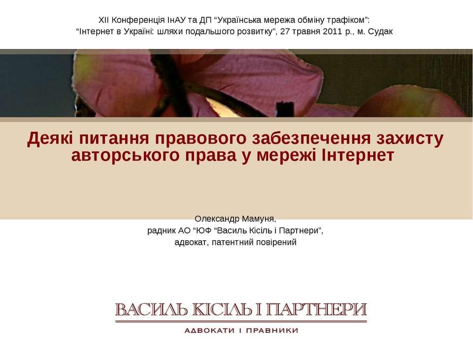 """XII Конференція ІнАУ та ДП """"Українська мережа обміну трафіком"""": """"Інтернет в У..."""