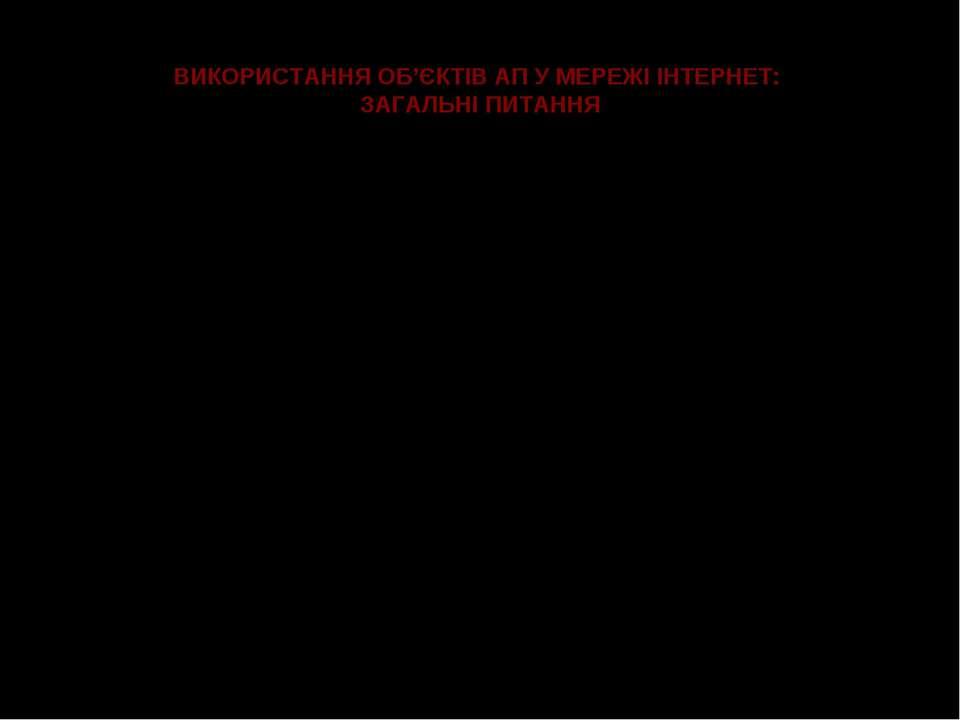 ВИКОРИСТАННЯ ОБ'ЄКТІВ АП У МЕРЕЖІ ІНТЕРНЕТ: ЗАГАЛЬНІ ПИТАННЯ Розміщення об'єк...