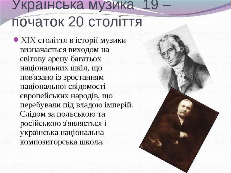 XIX століття в історії музики визначається виходом на світову арену багатьох ...