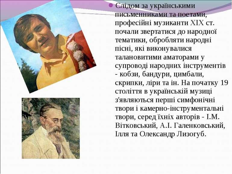 Слідом за українськими письменниками та поетами, професійні музиканти XIX ст....