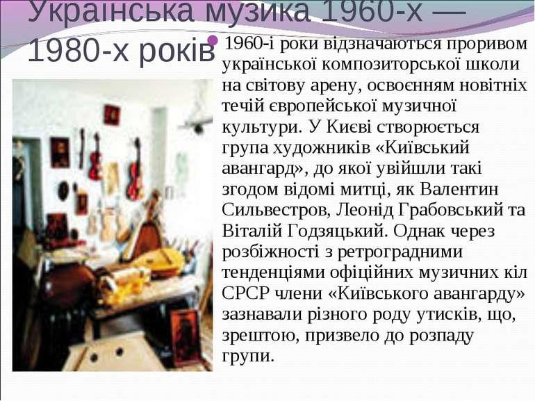 Українська музика 1960-х — 1980-х років 1960-і роки відзначаються проривом ук...