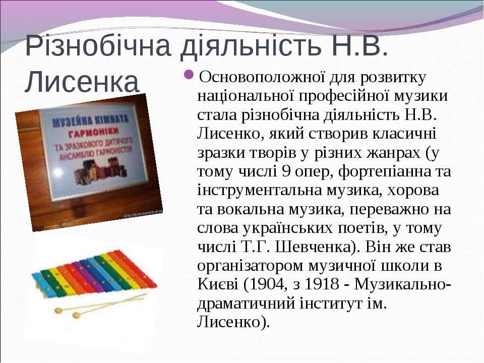 Різнобічна діяльність Н.В. Лисенка Основоположної для розвитку національної п...
