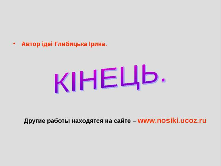 Автор iдеi Глибицька Iрина. Другие работы находятся на сайте – www.nosiki.uco...