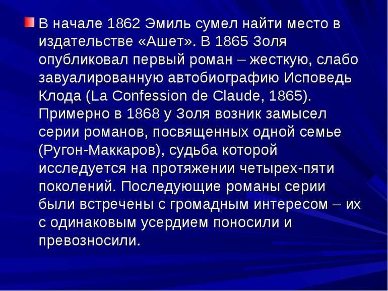 В начале 1862 Эмиль сумел найти место в издательстве «Ашет». В 1865 Золя опуб...